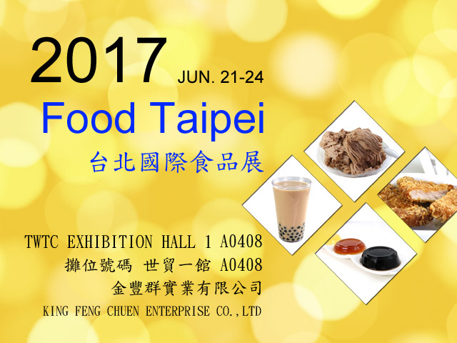 2017 Taipei International Food Show
