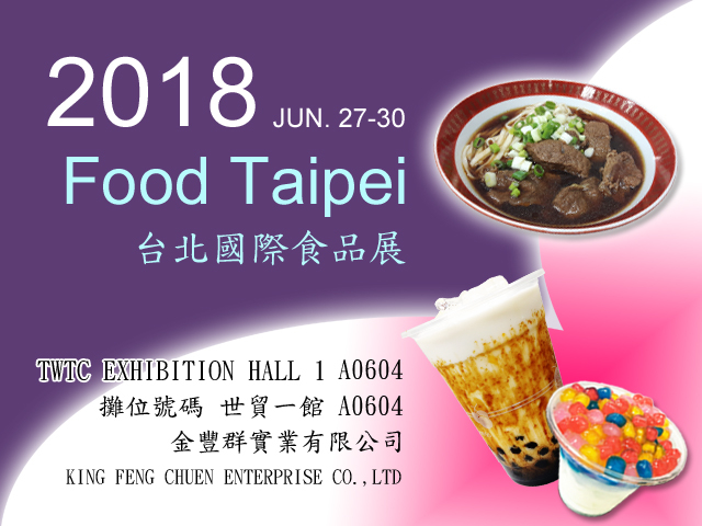 2018 Taipei International Food Show