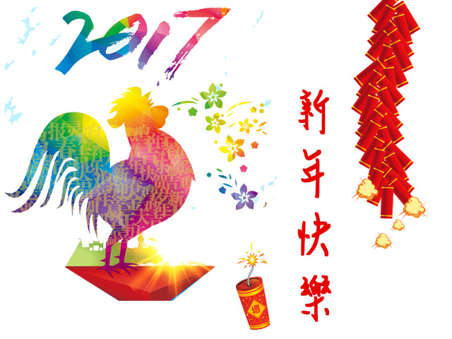 Holiday Announcement: Chinese New Year Holidays