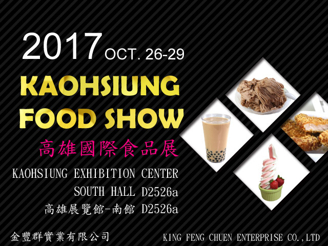 2017 Kaohsiung International Food Show