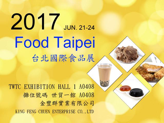 2017台北食品展參展訊息