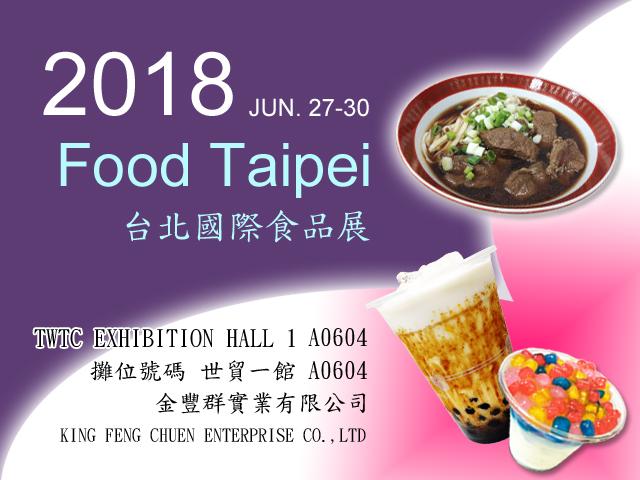 2018台北國際食品展參展訊息