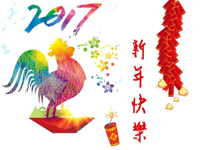 假期通知:新年連續假期