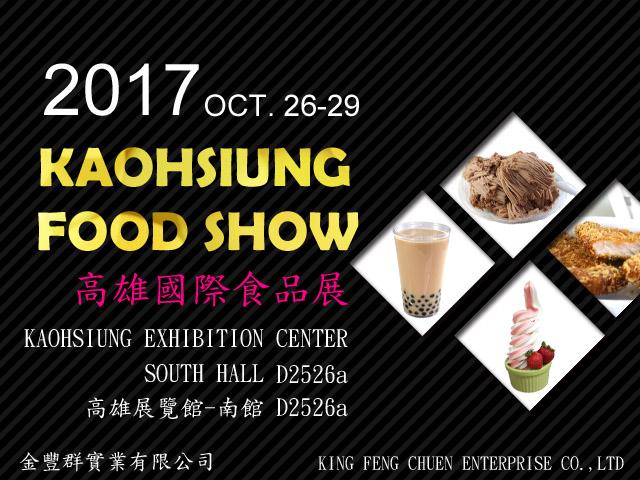 2017高雄食品展參展訊息